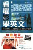 (二手書)看電影學英文:大明星教你說英文,輕鬆學習零壓力(停機40天)