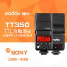 【現貨供應】TT350 Godox 神牛 機頂閃光燈 TTL 2.4G無線 For SONY A73 屮X4