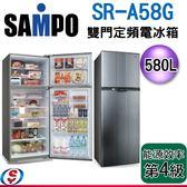 【信源電器】580公升【SAMPO聲寶雙門定頻電冰箱】SR-A58G(K3)