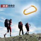 鋁合金露營登山D型掛勾扣環57mm