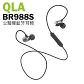 [富廉網] QLA 藍牙耳機 BR988S 防水 立體聲