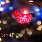 中秋節寶寶生肖燈籠diy手工材料包幼兒園手提花燈 中秋節兒童玩具好再來小屋