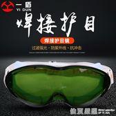 電焊眼鏡焊工氬弧焊專用防紫外線防飛濺燒焊眼鏡護目鏡勞保墨鏡男  依夏嚴選