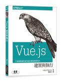 Vue.js 建置與執行