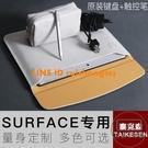 內膽包surface pro5平板保護套pro6電腦包pro4 pro7皮套surface3保護殼12.3英蘇10男女【輕派工作室】