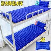 冰涼墊冰墊水床水席涼席宿舍單人水床墊雙人家用夏季降溫涼墊學生冰床墊【非凡】