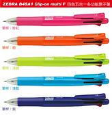 ZEBRA斑馬 B4SA1 Clip-on multi F 四色五合一多功能原子筆 / 支