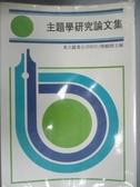 【書寶二手書T4/文學_OAS】主題學研究論文集_陳鵬翔