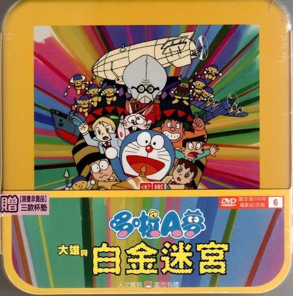 哆啦A夢:大雄與白金迷宮 鐵盒版 DVD  (購潮8)