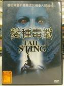 影音專賣店-Y89-041-正版DVD-電影【變種毒蠍1】-Gulshan Grover/Rick Kelly