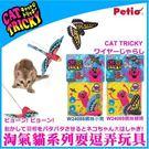 *WANG*日本Petio《淘氣貓系列玩具-鋼絲小鳥W24088/鋼絲蝴蝶W24089 》共2款
