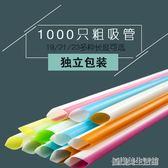 1000只一次性吸管珍珠奶茶吸管粗吸管獨立包裝單只塑料