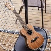手工桃花心尤克裡裡23寸26寸成人初學者學生烏克麗麗小吉他YXS   潮流時