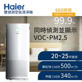 Haier 海爾 雙偵測除醛空氣清淨機 AP500 適用坪數20-25坪