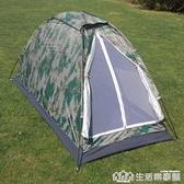 戶外露營單兵訓練07數碼迷彩帳篷野外野營單人雙人自動防水軍迷 NMS生活樂事館