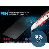 華為 Ascend P8 鋼化玻璃膜 螢幕保護貼 0.26mm鋼化膜 9H硬度 防刮 防爆 高清