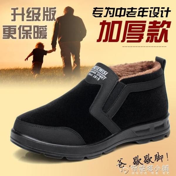 老北京布鞋男棉鞋冬季爸爸鞋中老年人加絨保暖休閒鞋防滑軟底棉鞋  安妮塔小舖