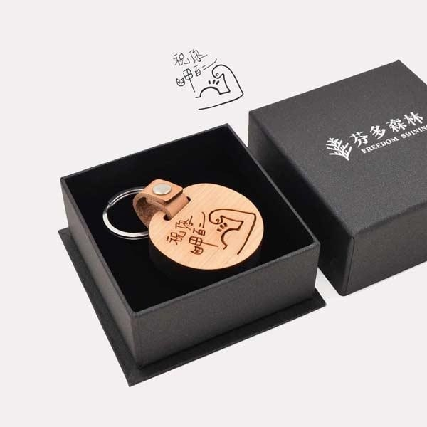 【南紡購物中心】台灣檜木厚祝福鑰匙圈|皮革|祝您呷百二|芬多森林