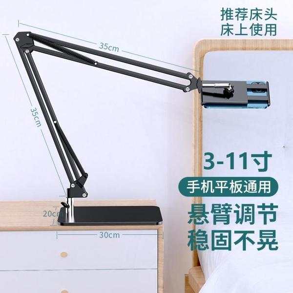 手機懶人支架平板電腦ipad拍照床頭床上桌面電話神器架子直播華為折疊落地式多功能【萬聖節】