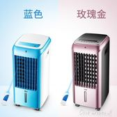 冷風扇 220V新飛空調扇制冷器單冷風機家用宿舍加濕移動冷氣風扇水冷小型空調 『全館免運』igo