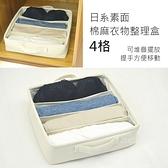(限宅配)日系素面棉麻衣物整理盒 4格 收納盒 衣櫃整理盒