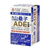 人生製藥渡邊 山桑子軟膠囊 50粒裝【媽媽藥妝】ADE軟膠囊 葉黃素維生素A.D.E.C.B2.B6