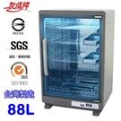 友情牌 88公升四層全不鏽鋼紫外線烘碗機 PF-6371(附雙筷盒)~台灣製造
