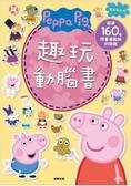 粉紅豬小妹 趣玩動腦書
