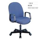 高級辦公椅(有扶手)542-6 W58×D42×H87