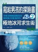 (二手書)寫給男孩的探險書(2):極地冰河求生術