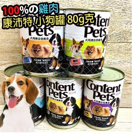 【🐱🐶培菓寵物48H出貨🐰🐹】康沛特 犬用綜合營養食 400g 狗罐頭 罐頭 羊肉/牛肉/雞肉/起司