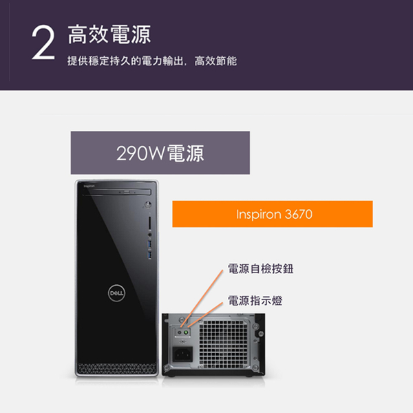 DELL3671-R1528BTW  第9代I5 獨顯W10電腦