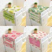 水果夏日創意簡約棉麻滾筒洗衣機蓋布單雙開門冰箱多用蓋巾防塵罩 父親節禮物