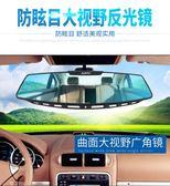 汽車改裝室內倒車鏡大視野防眩目藍鏡 車內后視鏡 扇形倒車鏡