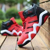 新款男子籃球鞋青少年中高幫球鞋防滑耐磨外場籃球戰靴男運動鞋子【滿1元享受88折優惠】