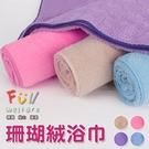 【衣襪酷】珊瑚絨 吸水浴巾 台灣製 FULL 福維棉織