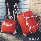 拉桿包旅行女手提行李袋旅行包收納包男出差商務包大容量旅游包潮 LJ6553【極致男人】
