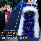 仿真玫瑰花束生日禮物藍色妖姬浪漫七夕情人節送女友創意假花禮盒【博雅生活館】