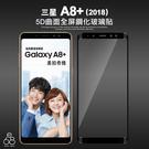 三星 A8+ 2018 SM-A730 滿版 5D 曲面 玻璃貼 9H 鋼化玻璃 鋼化膜 適用犀牛盾 保護貼