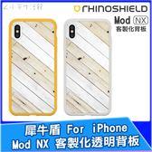 犀牛盾 Mod NX 客製化透明背板 iPhone ixs max ixr ix i8 i7 背板 防摔保護殼背板 自然風 拼接木紋