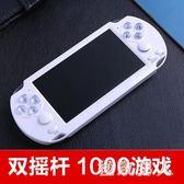 7寸大屏PSP3000游戲機掌機迷你街機兒童掌上FC懷舊款老式GBA游戲機 LJ7488【極致男人】