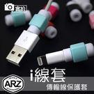 【ARZ】i線套《不挑色》Apple傳輸線充電線保護套 iPhone 8 Plus iPhone X 7 6s i7 i6s iPhone SE 5s iPad Pro 2017