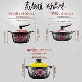 砂鍋燉鍋 陶瓷  明火耐高溫家用沙鍋 煲湯燉湯土砂鍋 卡布奇诺igo