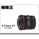 ★相機王★Canon EF 8-15mm F4 L Fisheye USM 平行輸入