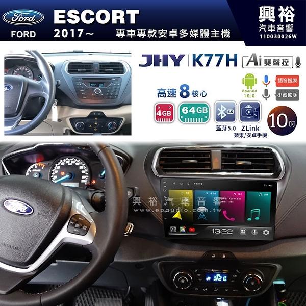 【JHY】2017~年FORD ESCORT專用10吋K77H安卓機*導航+ZLlink*高速8核4+64G