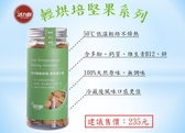 活力穀~輕烘焙原味杏仁果280公克/罐