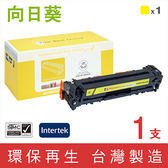 [Sunflower 向日葵]for HP CE312A (126A) 黃色環保碳粉匣
