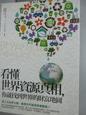 【書寶二手書T3/科學_HDT】看懂世界資源真相,你就找到世界的財富地圖_新聞原來如此塾撰