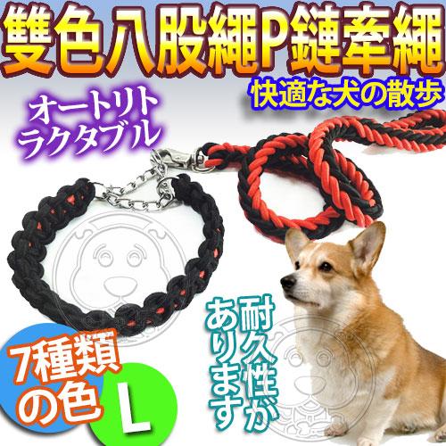 【培菓幸福寵物專營店】DYY》雙色八股繩P鏈中大型犬牽引帶L號120*2.0CM