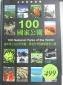 【書寶二手書T7/地理_YGL】100國家公園_許丹,Hanns-Joachim